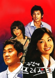 A Second Proposal (All Region DVD)(Korean Version)