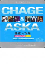 Chage & Aska Collection (31Tracks - 2CDs)