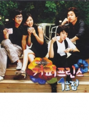 Coffee Prince OST (CD)