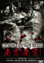 City of Life and Death (Chinese Movie DVD)