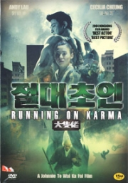 Running on karma (Chinese Movie DVD)(Standard Edition) Award-Winning