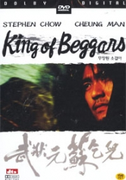 King of Beggars (Chinese Movie DVD)