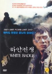 White Badge (All Region DVD)(Korean Movie)