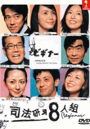Beginner (Japanese TV Drama DVD)