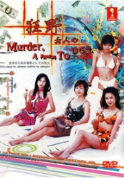 Murder, a Passion to Live (Japanese TV Drama DVD)