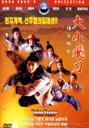 Flying Dagger (Chinese Movie DVD)