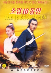 The 18 Bronzemen (Part 1)(Chinese Movie DVD)