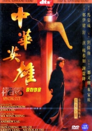 A man called hero (Chinese Movie DVD)