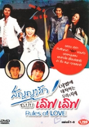 Rules of love (PAL DVD)