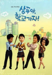 Sangdoo, let's go to school (All Region)(Korean Version)