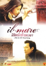 Il Mare (Korean Movie DVD)