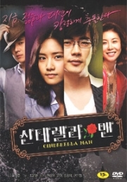 Cinderella Man (Region 3)(Korean Version)