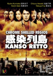 Chrome Shelled Regios (All Region DVD)(Japanese Movie DVD)
