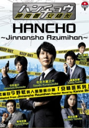 Hancho (Season 1)(Japanese TV Drama DVD)