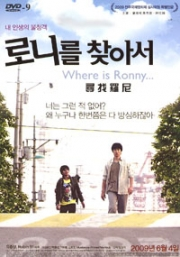 Where is Ronny ... (Korean Movie DVD)