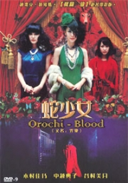 Orochi Blood  (Japanese Movie DVD)
