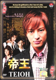 TEIOH (Japanese TV Drama DVD)