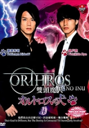 Orthros no Inu (Japanese TV Drama DVD)
