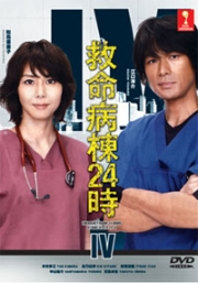 Emergency Room 24 Hours (Season 4)(Japanese TV Drama DVD)