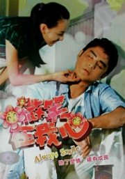Always Smile (Chinese TV Drama DVD)