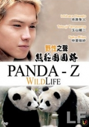 Wild Life : Panda-Z (Japanese Movie DVD)