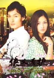 The chivalrous helper (Japanese TV Drama DVD)