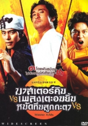 Master Kims (Korean Movie DVD)