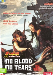 No Blood, No Tears (Korean Movie DVD)