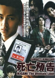 Ikigami (All Region)(Japanese Movie DVD)
