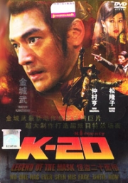 K-20 : Legend of the Mask (Japanese Movie DVD)