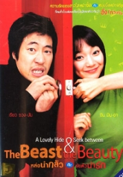 The Beast and the Beauty (Korean Movie DVD)