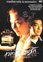 Lost in time (Chinese Movie DVD) (Award-Winning)