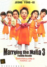 Marrying the mafia 3 (All Region)(Korean Movie DVD)