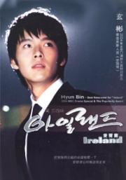 Ireland (All Region DVD)(Korean TV Drama)