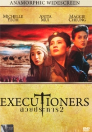 The Executioners (Chinese Movie DVD)
