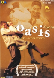 Oasis (Korean Movie) (Award-Winning)