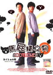 Bootlicker (Japanese TV Drama DVD)