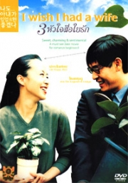 I wish I had a wife (Korean Movie DVD)