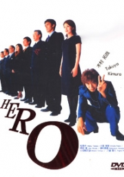 Hero 1(Japanese TV series DVD) (Award-Winning)
