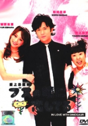 In Love With Dinosaur (Japanese TV Drama DVD)