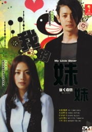 My little sister (Japanese TV Drama DVD)