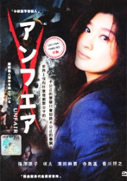 Unfair (Japanese TV Drama DVD)