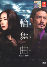 Rondo (Japanese TV Drama DVD)