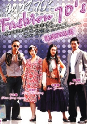 Fashion 70s (All Region DVD)(Korean TV Drama)