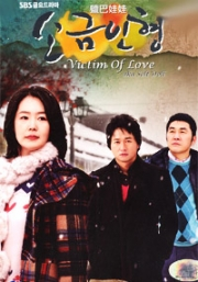 Salt Doll (All Region DVD)(Korean TV Drama)