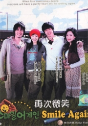 Smile Again (Korean TV Drama DVD)