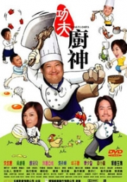 Kung Fu Chefs (Chinese Movie DVD)