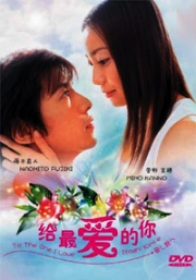 To the One I Love (All Region DVD)(Japanese TV Drama)