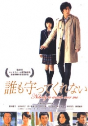 Nobody to Watch Over Me (Japanese Movie DVD)