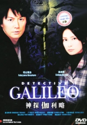 Galileo (Japanese TV Drama) (Award-Winning)